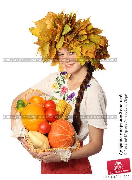 Девушка с корзиной овощей, фото № 111202, снято 14 октября 2007 г. (c) Георгий Марков / Фотобанк Лори