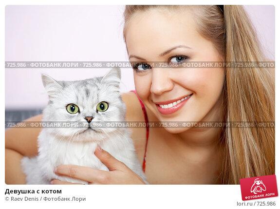 Купить «Девушка с котом», фото № 725986, снято 31 января 2009 г. (c) Raev Denis / Фотобанк Лори