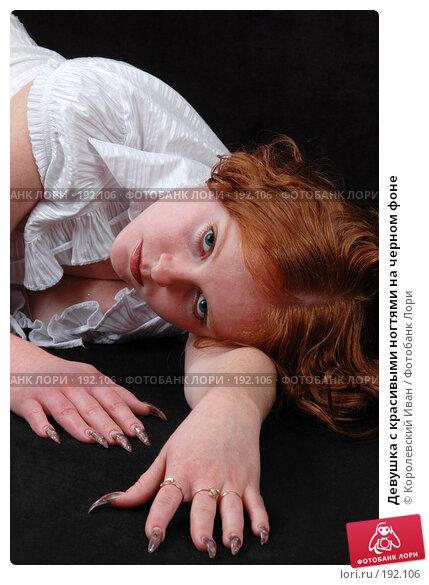 Девушка с красивыми ногтями на черном фоне, фото № 192106, снято 28 сентября 2007 г. (c) Королевский Иван / Фотобанк Лори