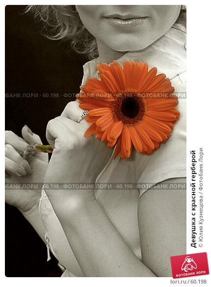 Девушка с красной герберой, фото № 60198, снято 27 ноября 2006 г. (c) Юлия Кузнецова / Фотобанк Лори