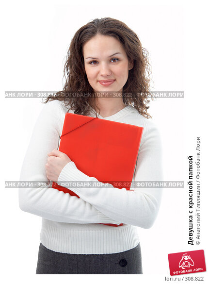 Девушка с красной папкой, фото № 308822, снято 17 февраля 2008 г. (c) Анатолий Типляшин / Фотобанк Лори