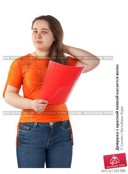 Девушка с красной папкой касается волос, фото № 223586, снято 9 марта 2008 г. (c) Corwin / Фотобанк Лори
