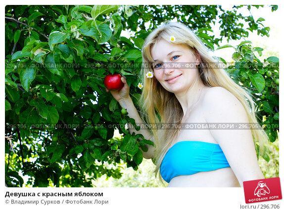 Девушка с красным яблоком, фото № 296706, снято 4 июня 2006 г. (c) Владимир Сурков / Фотобанк Лори