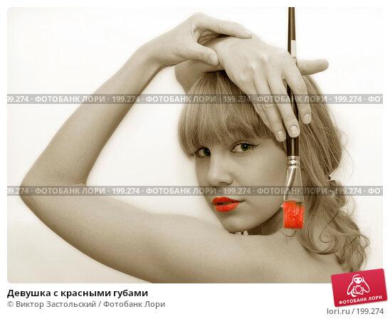 Девушка с красными губами, фото № 199274, снято 7 февраля 2008 г. (c) Виктор Застольский / Фотобанк Лори