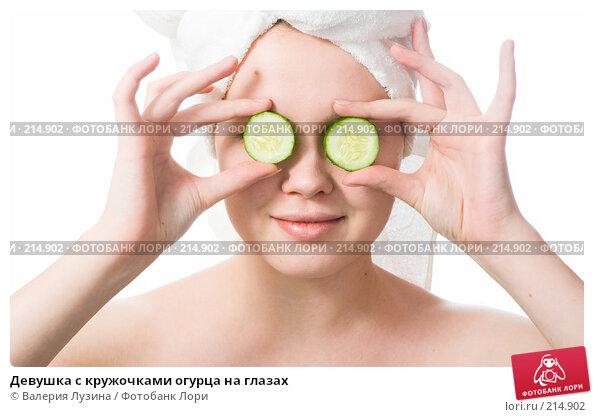 Девушка с кружочками огурца на глазах, фото № 214902, снято 3 марта 2008 г. (c) Валерия Потапова / Фотобанк Лори