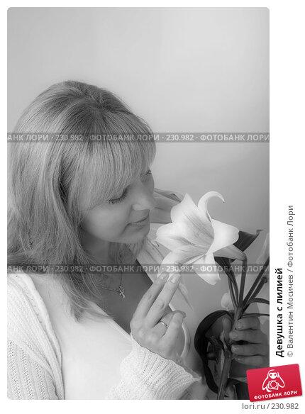 Девушка с лилией, фото № 230982, снято 14 июля 2007 г. (c) Валентин Мосичев / Фотобанк Лори