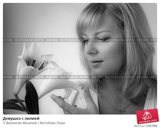 Девушка с лилией, фото № 230986, снято 14 июля 2007 г. (c) Валентин Мосичев / Фотобанк Лори