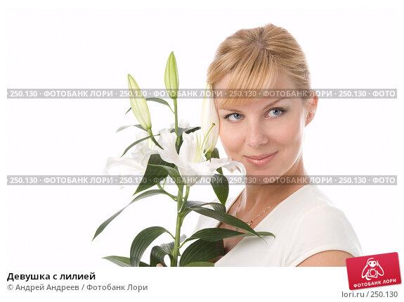 Девушка с лилией, фото № 250130, снято 14 июля 2007 г. (c) Андрей Андреев / Фотобанк Лори