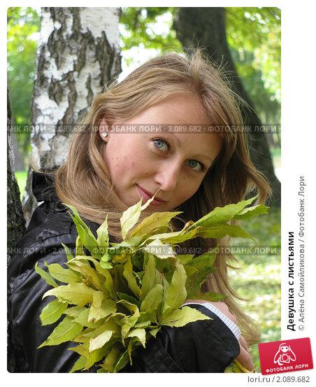 Девушка с листьями. Стоковое фото, фотограф Алёна Самойликова / Фотобанк Лори