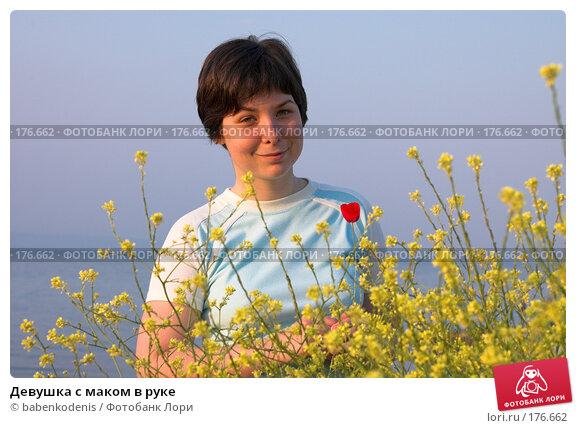 Девушка с маком в руке, фото № 176662, снято 6 мая 2006 г. (c) Бабенко Денис Юрьевич / Фотобанк Лори