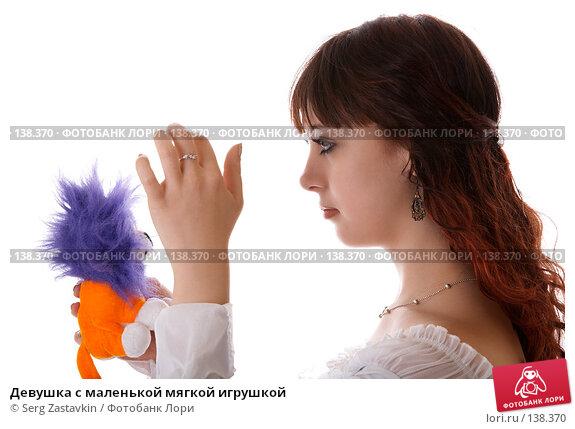 Девушка с маленькой мягкой игрушкой, фото № 138370, снято 8 декабря 2006 г. (c) Serg Zastavkin / Фотобанк Лори