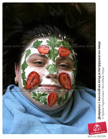 Девушка с маской из ягод и петрушки на лице, эксклюзивное фото № 43930, снято 16 мая 2007 г. (c) Ирина Терентьева / Фотобанк Лори