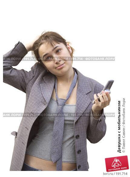 Девушка с мобильником, фото № 191714, снято 23 июля 2017 г. (c) Павел Савин / Фотобанк Лори