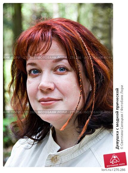 Девушка с модной прической, фото № 270286, снято 1 мая 2008 г. (c) Светлана Силецкая / Фотобанк Лори