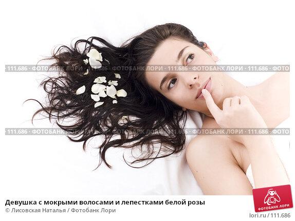 Купить «Девушка с мокрыми волосами и лепестками белой розы», фото № 111686, снято 5 ноября 2007 г. (c) Лисовская Наталья / Фотобанк Лори