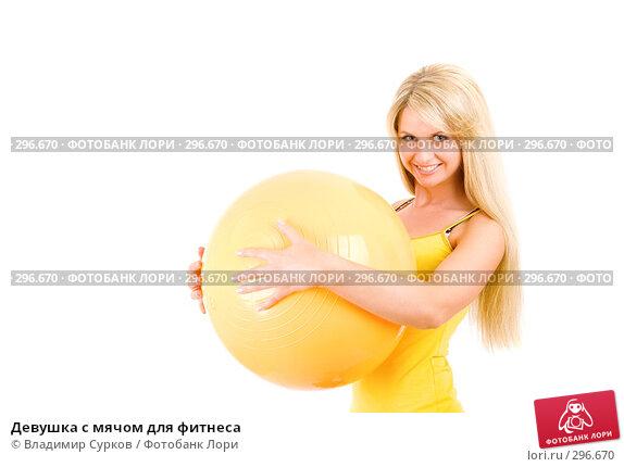 Купить «Девушка с мячом для фитнеса», фото № 296670, снято 18 мая 2008 г. (c) Владимир Сурков / Фотобанк Лори