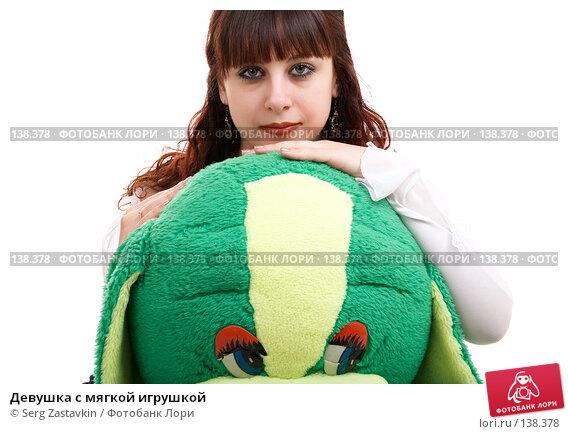 Девушка с мягкой игрушкой, фото № 138378, снято 8 декабря 2006 г. (c) Serg Zastavkin / Фотобанк Лори