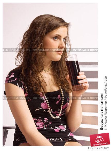 Купить «Девушка с напитком», фото № 275822, снято 1 апреля 2007 г. (c) Михаил Лавренов / Фотобанк Лори