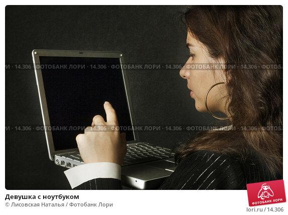 Купить «Девушка с ноутбуком», фото № 14306, снято 6 декабря 2006 г. (c) Лисовская Наталья / Фотобанк Лори