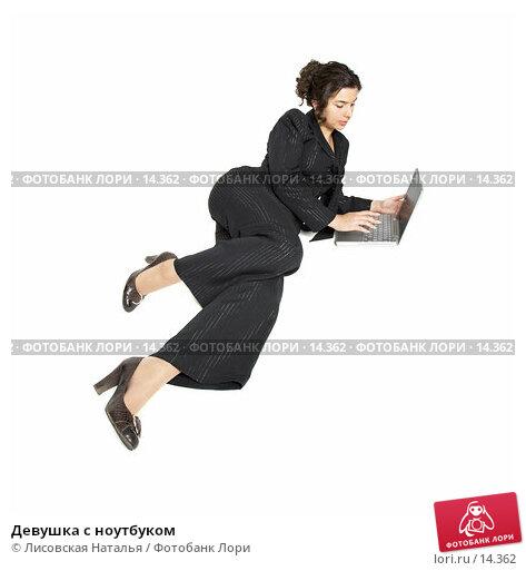 Девушка с ноутбуком, фото № 14362, снято 11 декабря 2006 г. (c) Лисовская Наталья / Фотобанк Лори