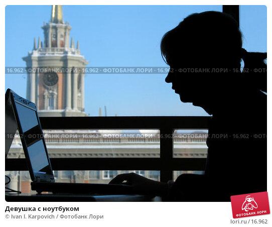 Девушка с ноутбуком, фото № 16962, снято 19 ноября 2006 г. (c) Ivan I. Karpovich / Фотобанк Лори