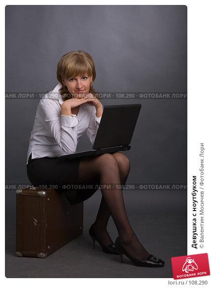 Девушка с ноутбуком, фото № 108290, снято 1 апреля 2007 г. (c) Валентин Мосичев / Фотобанк Лори