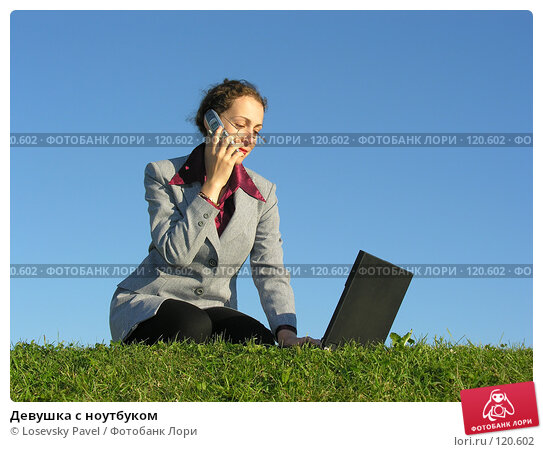 Девушка с ноутбуком, фото № 120602, снято 20 августа 2005 г. (c) Losevsky Pavel / Фотобанк Лори