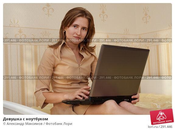 Девушка с ноутбуком, фото № 291446, снято 25 июля 2006 г. (c) Александр Максимов / Фотобанк Лори