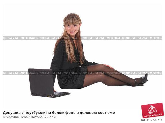 Девушка с ноутбуком на белом фоне в деловом костюме, фото № 54714, снято 25 мая 2007 г. (c) Vdovina Elena / Фотобанк Лори