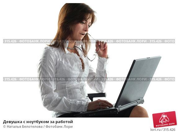 Девушка с ноутбуком за работой, фото № 315426, снято 31 мая 2008 г. (c) Наталья Белотелова / Фотобанк Лори