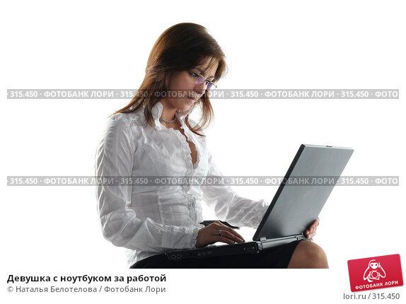 Девушка с ноутбуком за работой, фото № 315450, снято 31 мая 2008 г. (c) Наталья Белотелова / Фотобанк Лори