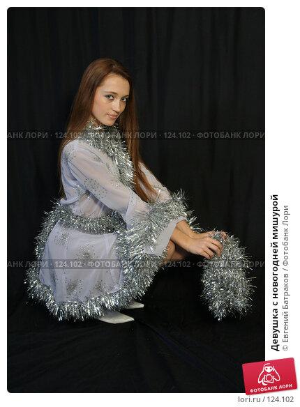 Девушка с новогодней мишурой, фото № 124102, снято 11 ноября 2007 г. (c) Евгений Батраков / Фотобанк Лори