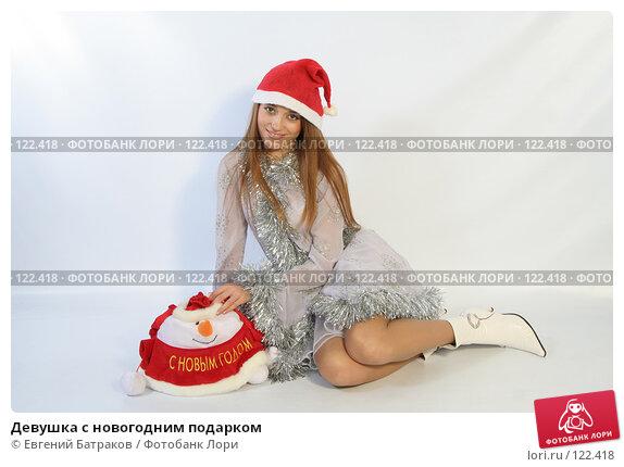 Девушка с новогодним подарком, фото № 122418, снято 11 ноября 2007 г. (c) Евгений Батраков / Фотобанк Лори