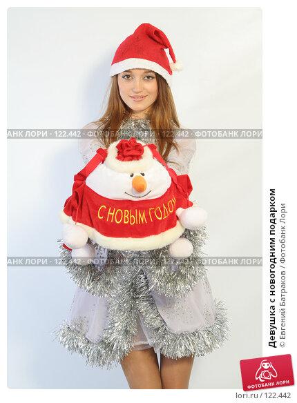 Девушка с новогодним подарком, фото № 122442, снято 11 ноября 2007 г. (c) Евгений Батраков / Фотобанк Лори