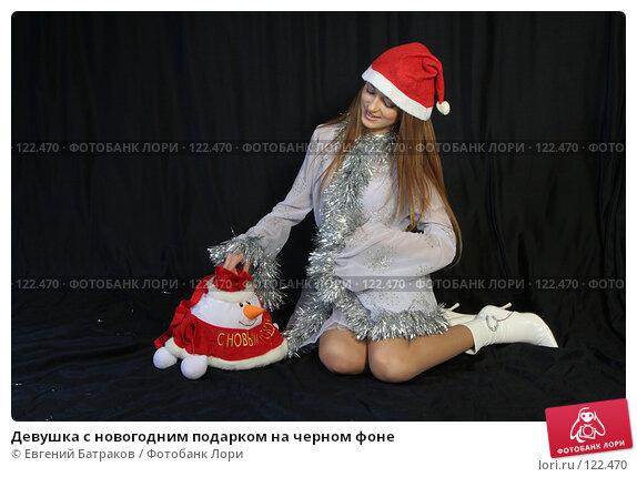 Девушка с новогодним подарком на черном фоне, фото № 122470, снято 11 ноября 2007 г. (c) Евгений Батраков / Фотобанк Лори