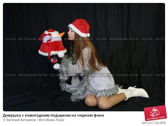 Купить «Девушка с новогодним подарком на черном фоне», фото № 122474, снято 11 ноября 2007 г. (c) Евгений Батраков / Фотобанк Лори