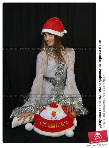 Девушка с новогодним подарком на черном фоне, фото № 122502, снято 11 ноября 2007 г. (c) Евгений Батраков / Фотобанк Лори