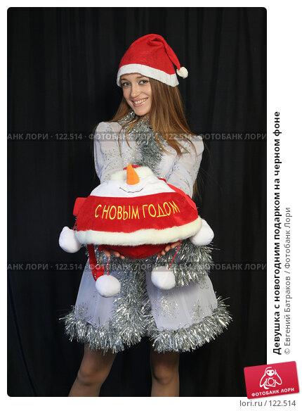 Девушка с новогодним подарком на черном фоне, фото № 122514, снято 11 ноября 2007 г. (c) Евгений Батраков / Фотобанк Лори