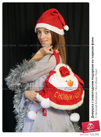 Девушка с новогодним подарком на черном фоне, фото № 122550, снято 11 ноября 2007 г. (c) Евгений Батраков / Фотобанк Лори