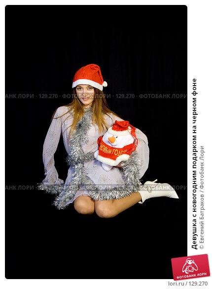 Девушка с новогодним подарком на черном фоне, фото № 129270, снято 11 ноября 2007 г. (c) Евгений Батраков / Фотобанк Лори