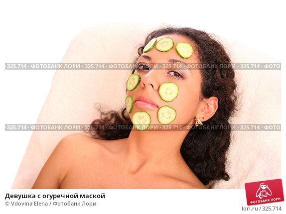 Девушка с огуречной маской, фото № 325714, снято 10 мая 2008 г. (c) Vdovina Elena / Фотобанк Лори