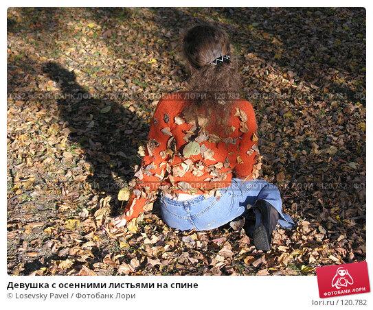 Купить «Девушка с осенними листьями на спине», фото № 120782, снято 24 сентября 2005 г. (c) Losevsky Pavel / Фотобанк Лори