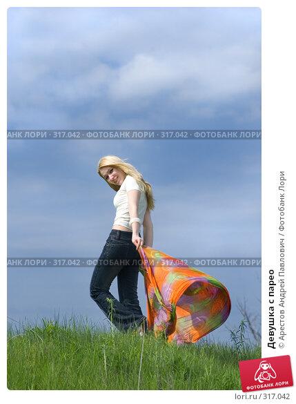 Девушка с парео, фото № 317042, снято 20 апреля 2008 г. (c) Арестов Андрей Павлович / Фотобанк Лори