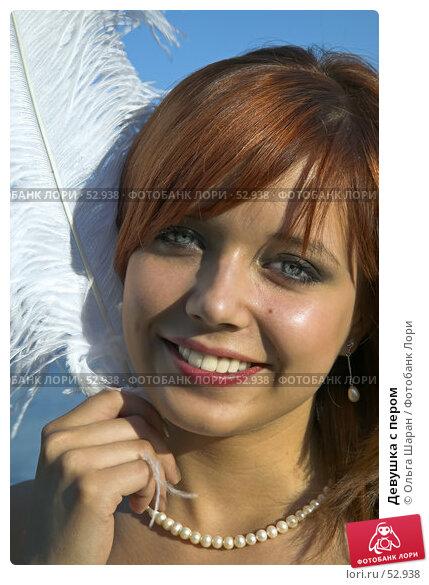Купить «Девушка с пером», фото № 52938, снято 2 июня 2007 г. (c) Ольга Шаран / Фотобанк Лори