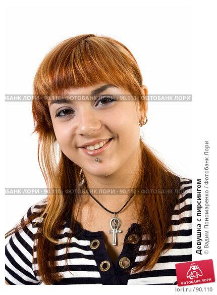 Девушка с пирсингом, фото № 90110, снято 8 сентября 2007 г. (c) Вадим Пономаренко / Фотобанк Лори