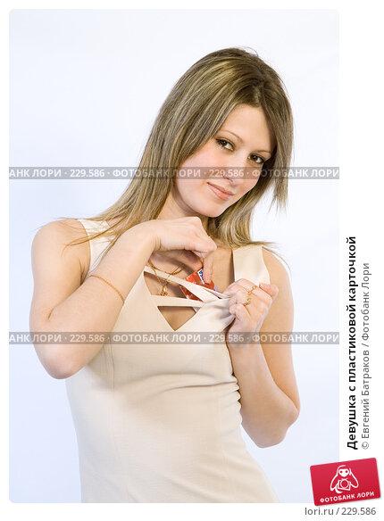 Девушка с пластиковой карточкой, фото № 229586, снято 4 января 2008 г. (c) Евгений Батраков / Фотобанк Лори
