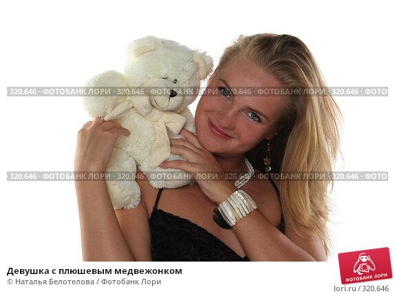 Девушка с плюшевым медвежонком, фото № 320646, снято 1 июня 2008 г. (c) Наталья Белотелова / Фотобанк Лори