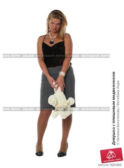 Девушка с плюшевым медвежонком, фото № 320650, снято 1 июня 2008 г. (c) Наталья Белотелова / Фотобанк Лори