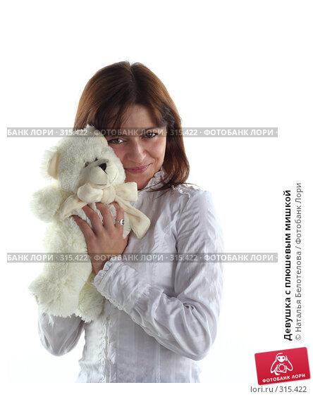 Купить «Девушка с плюшевым мишкой», фото № 315422, снято 31 мая 2008 г. (c) Наталья Белотелова / Фотобанк Лори
