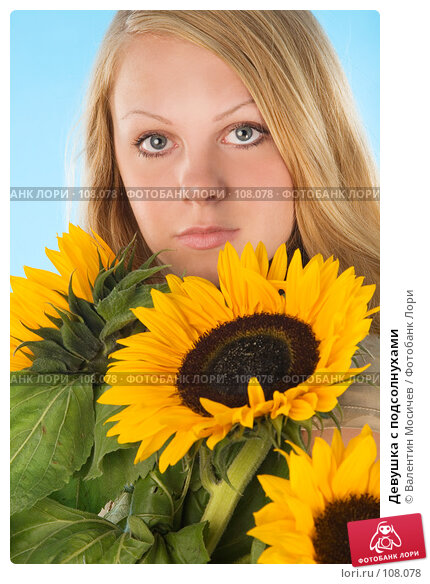 Купить «Девушка с подсолнухами», фото № 108078, снято 4 августа 2007 г. (c) Валентин Мосичев / Фотобанк Лори